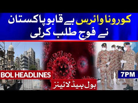 Pak Army To Control Covid 19 Outbreak in Pakistan