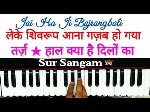 Jai Ho Tumhari Bajrangbali // Lakhbir Singh Lakkha // Sur Sangam Harmonium Lessons Online