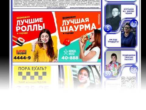 АНОНС ГАЗЕТЫ, ТРК «Волна-плюс», г. Печора, на 10 12 2020