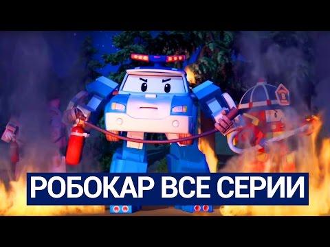 Робокар Поли - Все серии мультика на русском - Сборник 8 (1-10 серии)