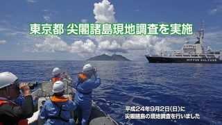 東京都尖閣諸島現地調査記録映像(15秒)