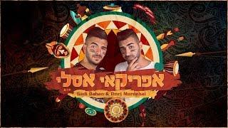 Gadi Dahan & Omri Mordehai - אפריקאי אסלי (Official)