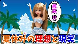 リカちゃん☆夏休みの理想と現実☆