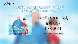 横綱 白鵬関CDデビュー! 東日本大震災復興応援ソング「アサガオ」をシ...