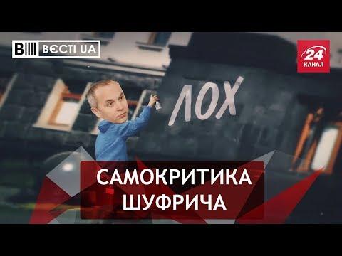 Опозиційне тріо проти Порошенка, Вєсті UA Жир, 22 вересня