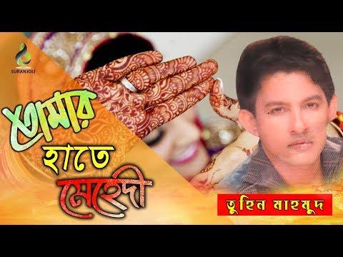 Tomar Hate Mehedi | Tuhin Mahmud | Old Song | Audio Album Jukebox