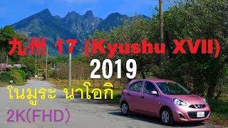 九州 17 (Kyushu XVII) 2019