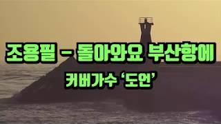 "[Cover| 커버가수 ""도언""] 조용필 - 돌아와요 부산항에 -  커버곡, cover, k-pop, korea music"
