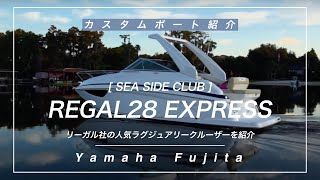 【SEA SIDE CLUB】REGAL28 EXPRESS  リーガルボート社の人気ラグジュアリークルーザー紹介!【リーガル28 エクスプレス】