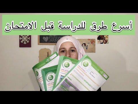 فيديو: نصائح للدراسة السريعة قبل الامتحان