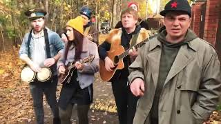 КерамикА — ЧикиМонтана, Брат! ( street folk version)