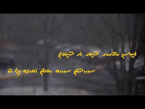 Kurdish poem written by Nali