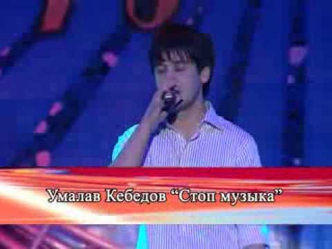 Умалав Кебедов - Стоп музыка