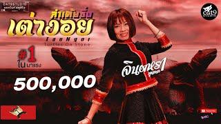 เต่างอย ลำเต้ยซิ่ง -Jintara Poonlarp Tao Ngoi【Official Video】