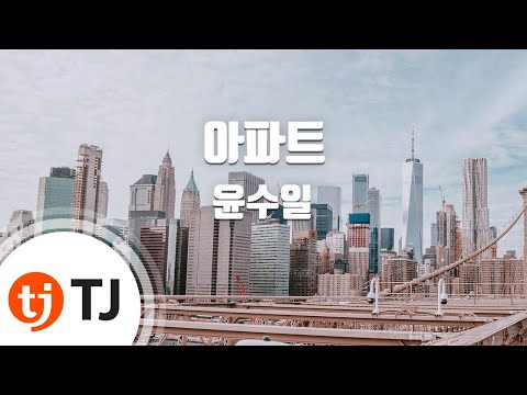 [TJ노래방] 아파트 - 윤수일(Yun, Soo-Il) / TJ Karaoke