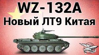 WZ-132A - Новый ЛТ9 Китая - Гайд