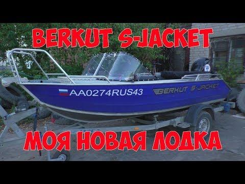 Отзыв о лодке Berkut S-Jacket. Моя новая лодка.