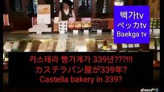 코로나전 일본 나가사키 339년된 카스테라빵집에서 생긴…