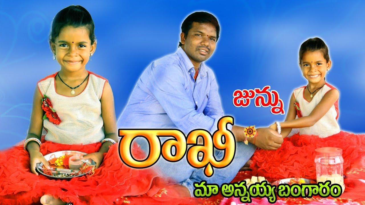 జున్ను  రాఖీ // village lo Rakhi // junnu videos // junnu comedy latest // Telangana Village Comedy