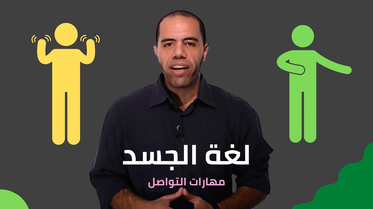 et3alem.com | مهارات التواصل .. لغة الجسد