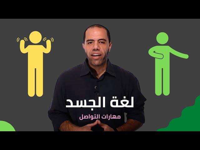 et3alem.com   مهارات التواصل .. لغة الجسد
