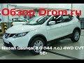 Nissan Qashqai 2.0 (144 л.с.) 4WD CVT SE+ - видеообзор