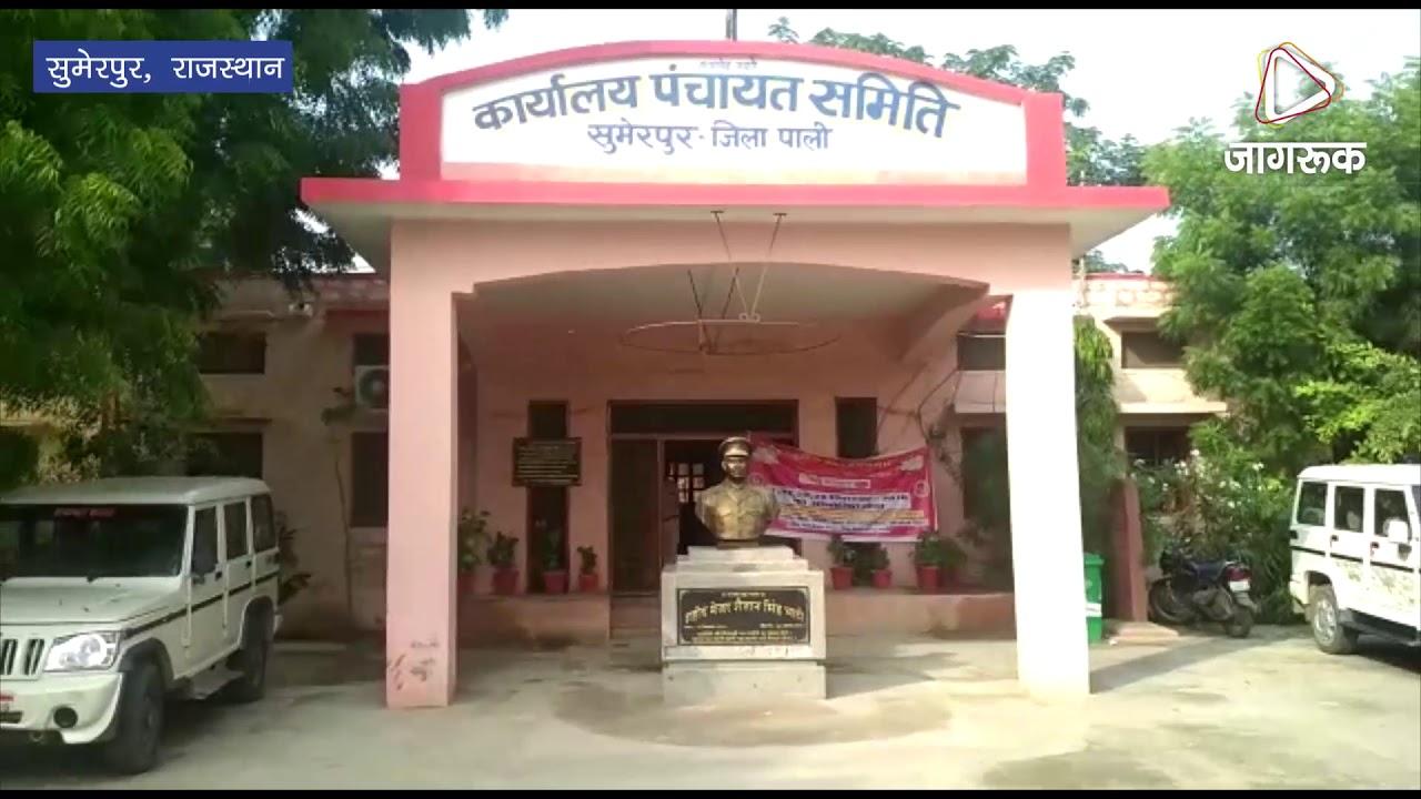 सुमेरपुर : ई-सखियों की दी योजनाओं की जानकारी