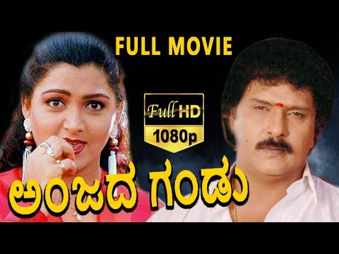 Anjada Gandu Kannada Full Length Movie