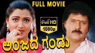 Anjada Gandu-ಅಂಜದ ಗಂಡು Kannada Full Movie   Ravichandran   Kushboo   Doddanna   TVNXT KANNADA