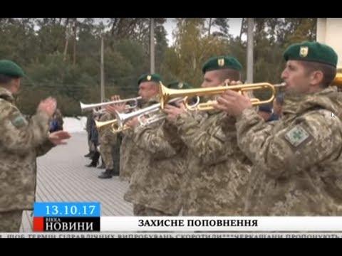 ТРК ВіККА: На Черкащині понад 300 «зеленокашкетників» офіційно поповнили лави захисників кордону