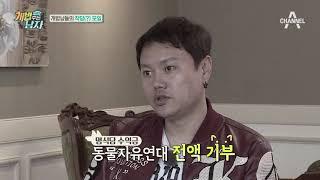 이태곤, 셰프 능가하는 참돔 해체 쇼(?)에 최현석 긴장하다?!