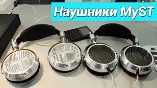Наушники для маньяков звука. Стенд Mycroft на CE&PE