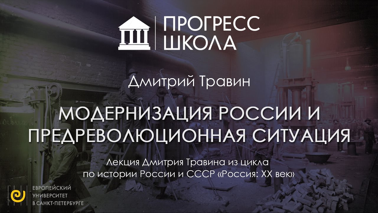 Дмитрий Травин — Модернизация России и предреволюционная ситуация