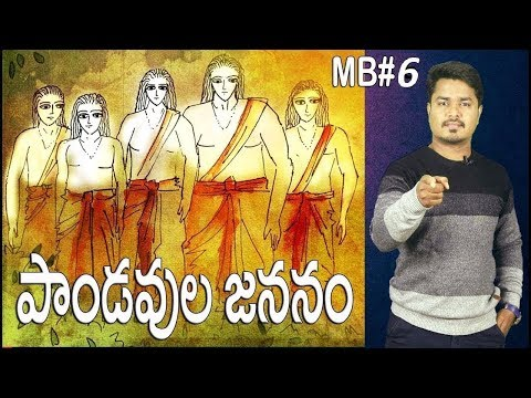 MAHABHARATAM -6 | Birth of PANDAVAS | Mahabharatham In Telugu | Vikram Aditya Latest Videos | EP#129