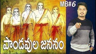 MAHABHARATAM -6 | Birth of PANDAVAS | Mahabharatham In Telugu | Vikram Aditya Latest Videos | EP#129