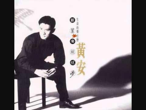 黃安 - 新鴛鴦蝴蝶夢 / A New Dream of an Affectionate Couple of Butterflies (by Michael Huang) - YouTube