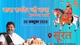 Live Shri Baba Ramdev Ji Katha ||  20  October 2019 || Surat (Gujrat)  || Murlidhar Ji