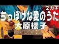 ■コード譜面■ ちっぽけな愛のうた  / 小枝理子&小笠原秋 (大原櫻子) ギターコード