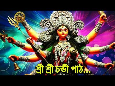 শ্রী শ্রী চন্ডী পাঠ | Shree Shree Chondi Path | চন্ডী পাঠ | অসীম কৃষ্ণ দাস বাবাজী | Krishno Biswas