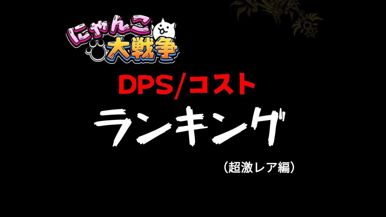 Dps ランキング にゃんこ大戦争