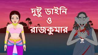 DUSTU DAINI O RAJKUMAR   Bangla Cartoon   Thakurmar Jhuli   Rupkathar Golpo   Bengali Fairy Tales