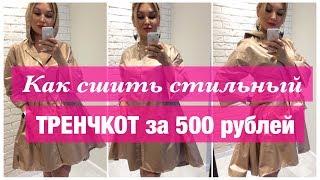 Как сшить. Стильный тренчкот за 500 рублей.