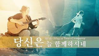 교회 노래 <당신은 늘 함께하시네> 주님은 나의 생명