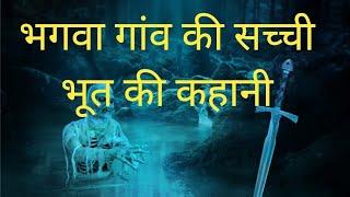Bhagwa Village Ghost Story | गांव की भूत की कहानी | Horror Story of India | Horror Stories in Hindi