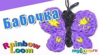 БАБОЧКА из резинок Rainbow Loom Bands. Урок 423. Как сплести бабочку из резинок.