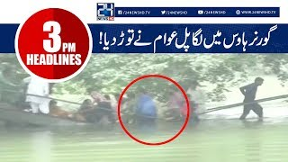 News Headlines | Lahore Governor House Bridge Collapse | 3:00 PM | 23 Sep 2018 | 24 News HD