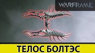 Warframe: Телос Болтэс Ребилд