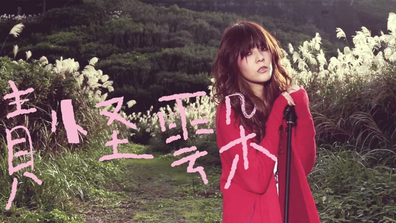 女孩與機器人The Girl and The Robots【魚】官方版MV[HD] - YouTube