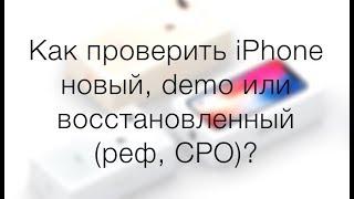iPhone новый, demo или восстановленный (реф, CPO) — как проверить по номеру модели | Яблык