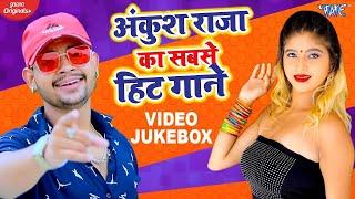 आगया अंकुश राजा का 2021 का सबसे बड़ा गाना   #VIDEO_JUKEBOX   Bhojpuri Superhit Song 221 New
